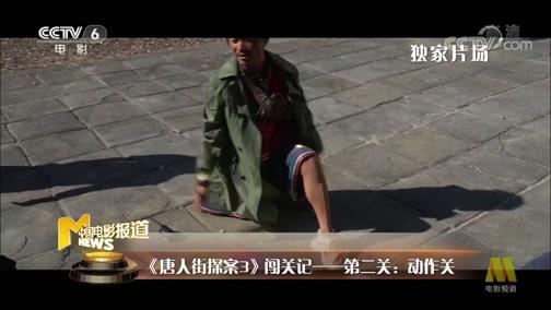 《中国电影报道》 20200125