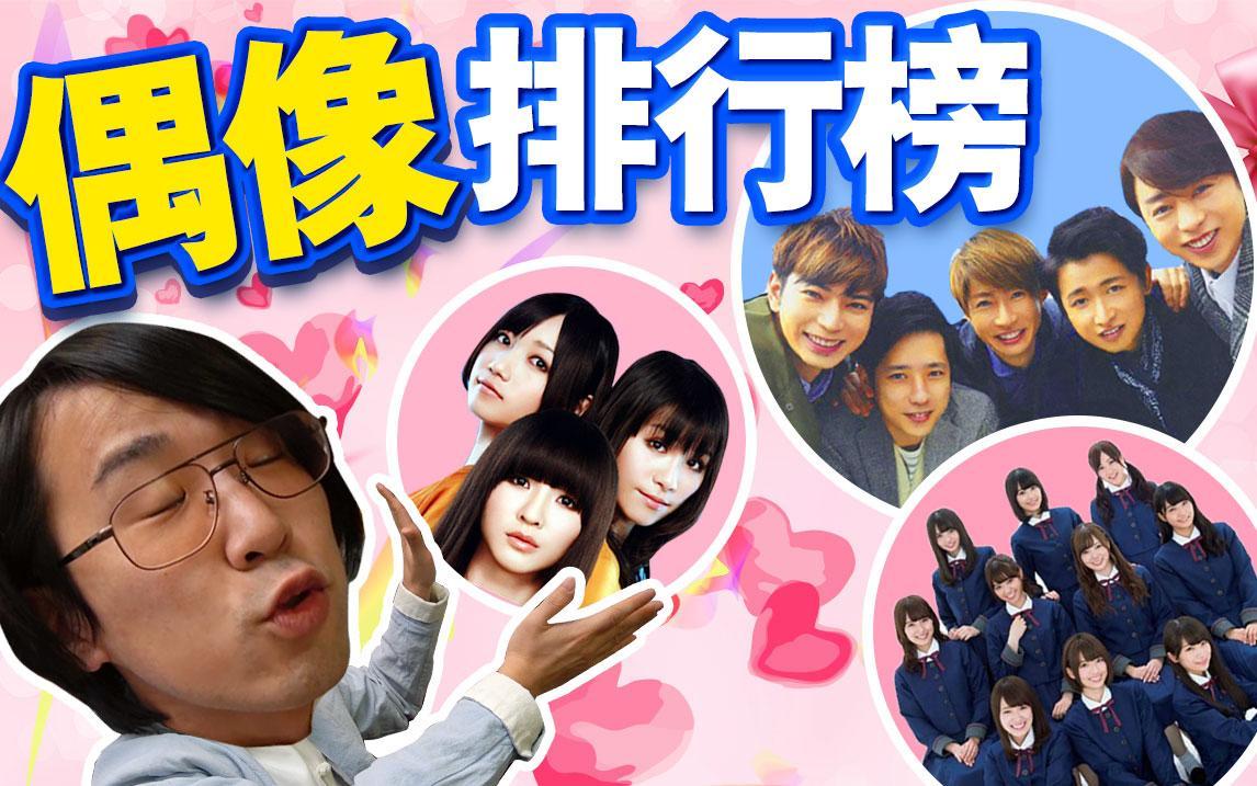 【粉丝问答】日本偶像团队排行榜!日本也有少数民族吗?