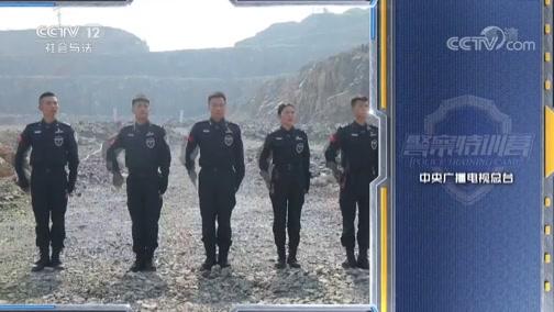 《警察特训营》 20200210