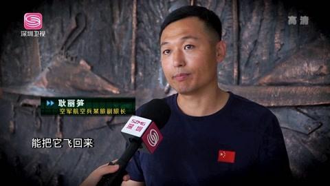 """军情直播间20190917海上驱离外机""""雄鹰""""为国仗剑"""
