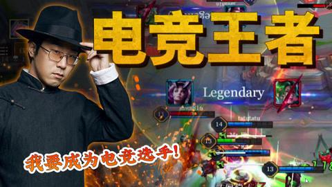 试玩日版王者荣耀欺负日本玩家!中日版本哪里不同【绅士一分钟】