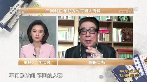 """《中华医药 抗击疫情》 20200321 中西医并重:阻击疫情的""""中国处方"""""""