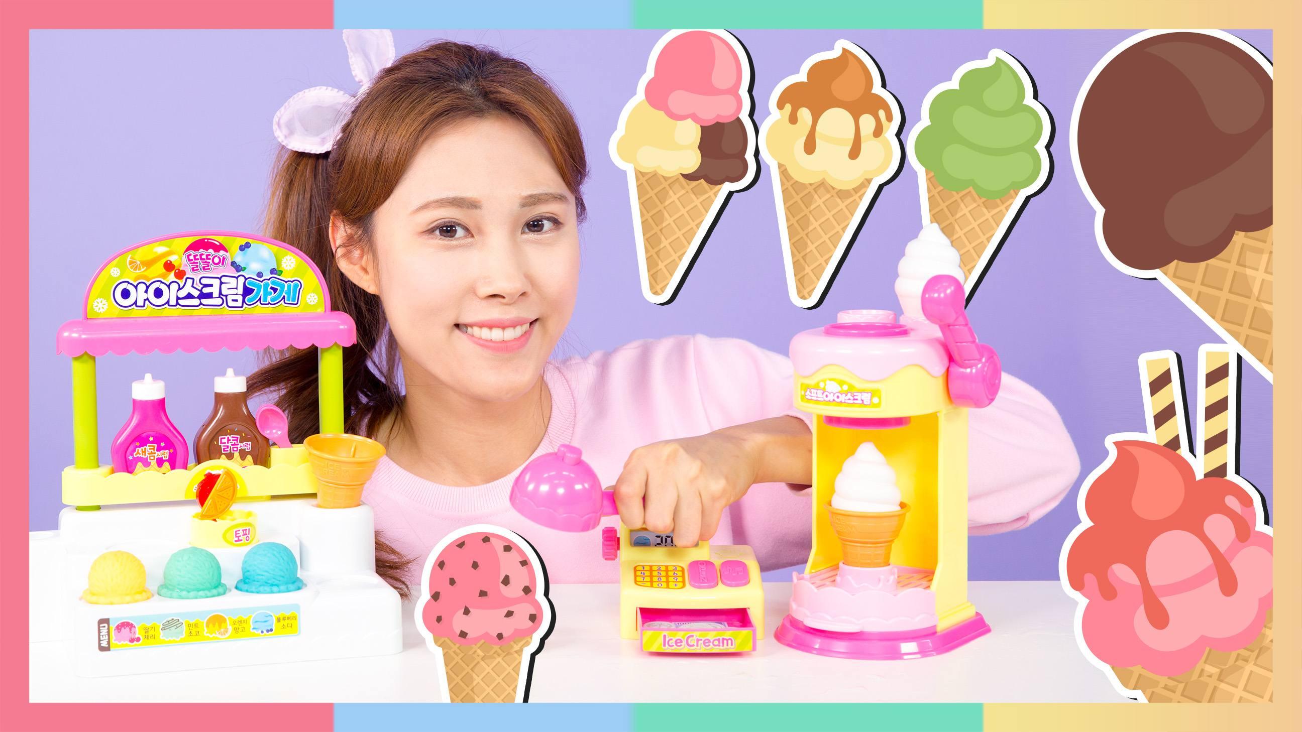 解决不开心!开箱治愈系冰淇淋玩具商店 | 凯利和玩具朋友们 CarrieAndToys