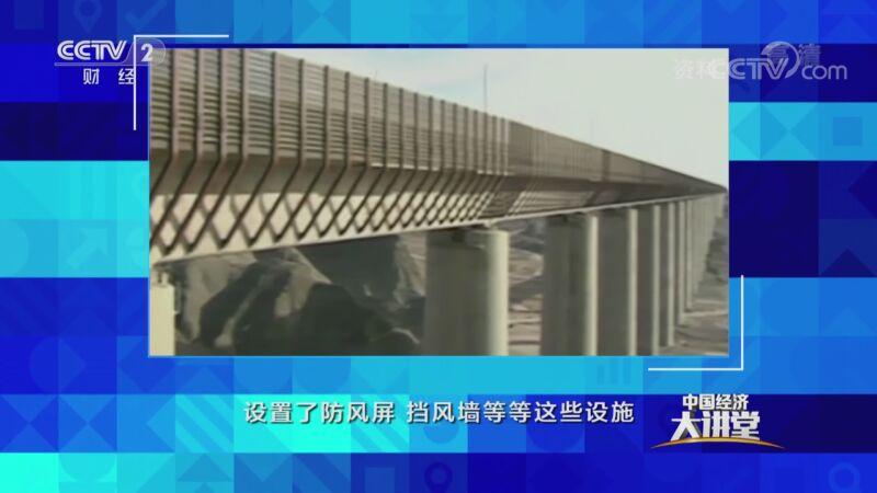 《中国经济大讲堂》 20201018 为什么中国高铁是一张亮丽的名片?