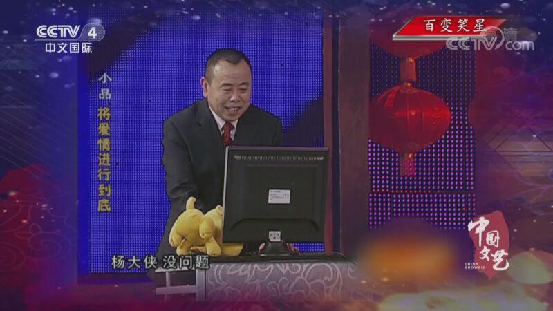 《中国文艺》 20201029 百变笑星