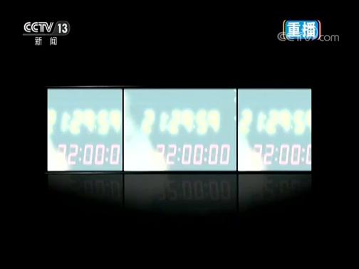 """《新闻1+1》 20190926 龙港,""""小""""城""""大""""事"""