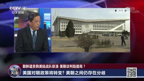 《今日关注》 20181113 朝鲜谴责韩美陆战队联演 美朝谈判陷僵局?
