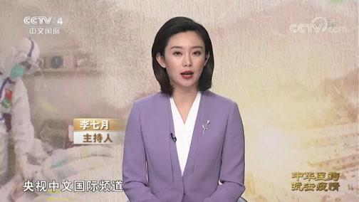"""《中华医药 抗击疫情》 20200304 早介入 重防控 中医战""""疫""""见成效"""