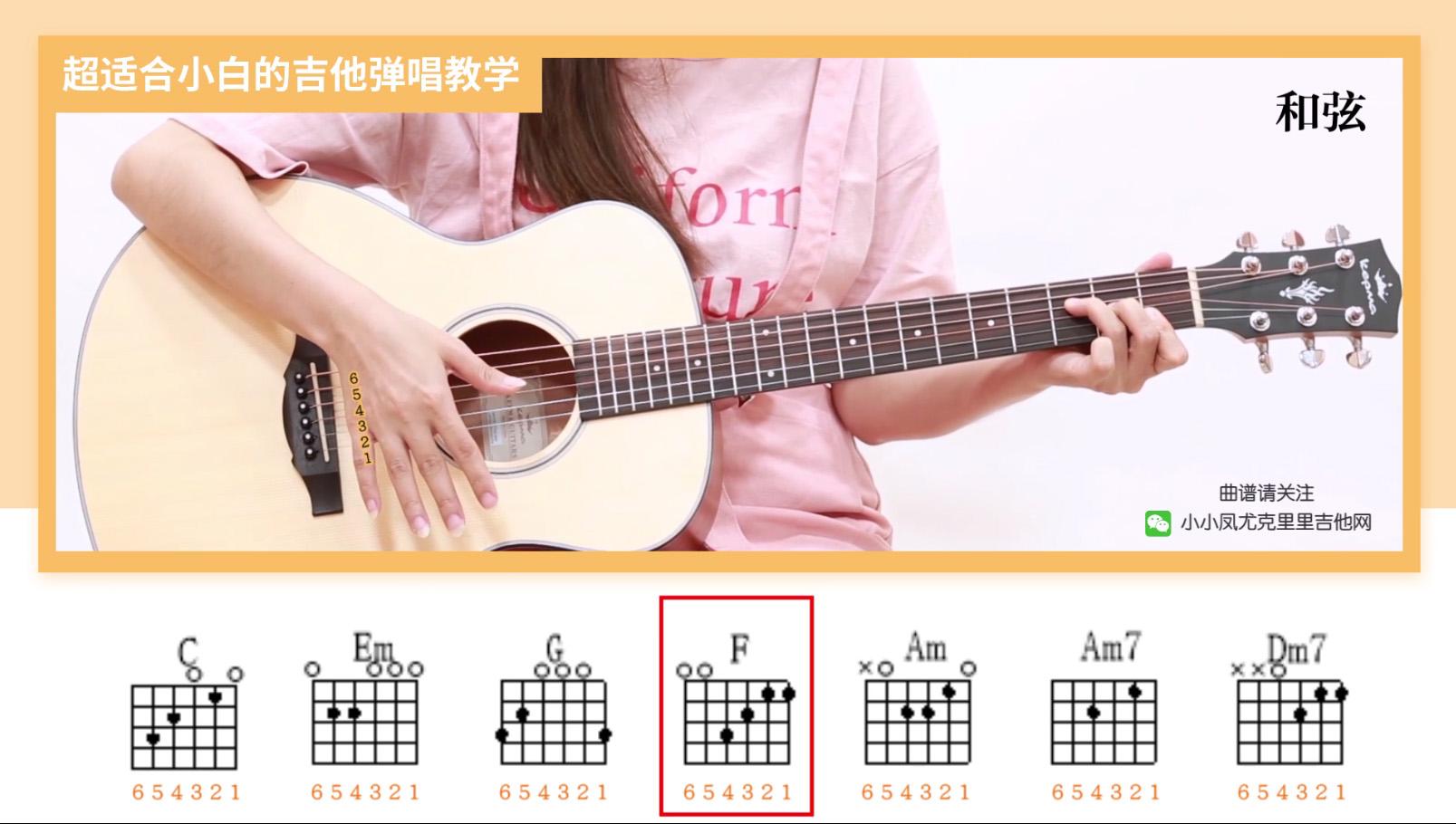 《你就不要想起我》小小凤吉他弹唱教学