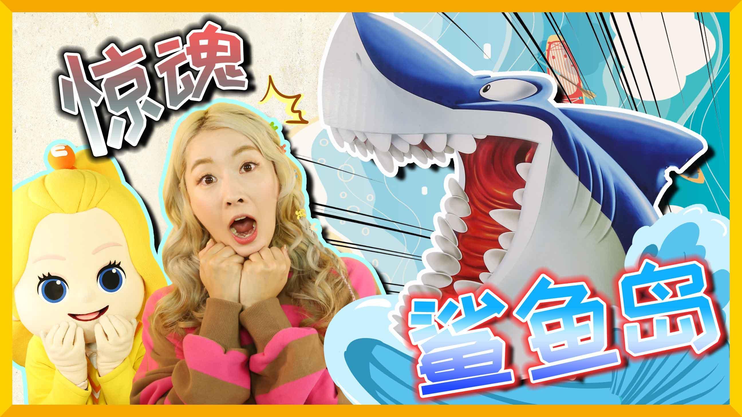 鲨鱼岛寻宝藏!谁才是得到宝藏的幸运之人呢?| 爱丽和故事 EllieAndStory