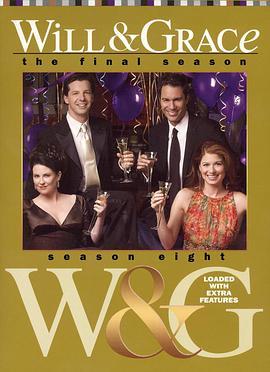 威尔和格蕾丝第八季