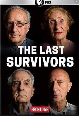 最后的幸存者