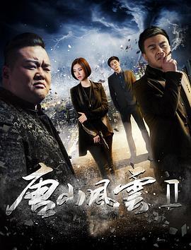 唐山风云2