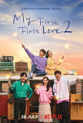 因为初恋是第一次第二季