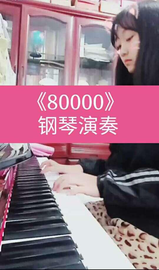 《80000》钢琴版,这首歌最近很火唉