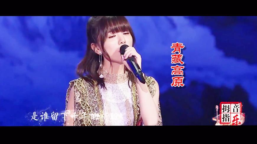 藏语版《青藏高原》这女孩唱功了得、轻轻松松唱完这首歌