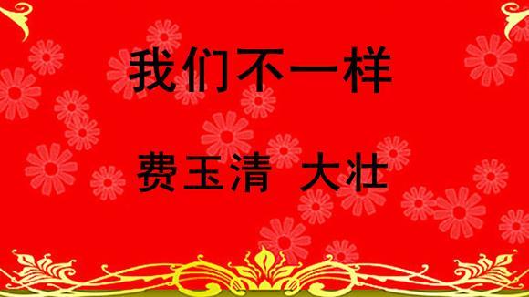 小哥费玉清+大壮合唱了一首《我们不一样》,太经典了