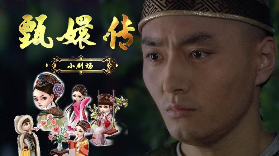 《甄嬛传》小剧场:当你得知林志玲女神结婚了