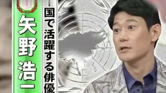 矢野浩二否认辱华:孩子都是中国姓