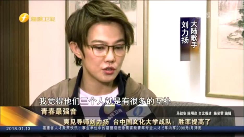 爽见导师刘力扬 台湾中国文化大学战队:胜率提高了