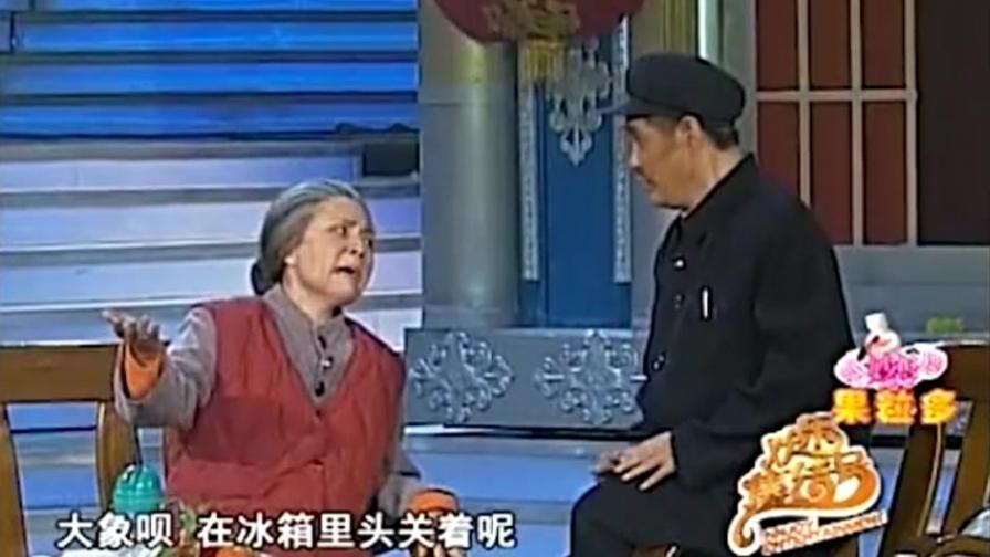 介绍完自己,赵本山说他是三陪,宋丹丹生气瞪他