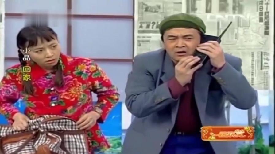 宋丹丹 黄宏爆笑小品《回家》年幼时的小品.
