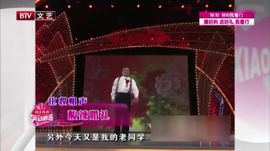 冯巩经典相声《酸辣婚礼》,小伙参加老同学婚礼