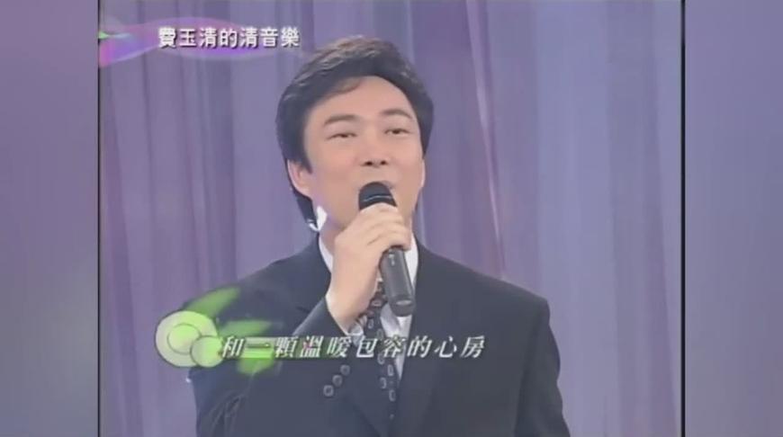 费玉清张清芳合唱老歌《出嫁》,两人唱得深情款款,太甜蜜了!
