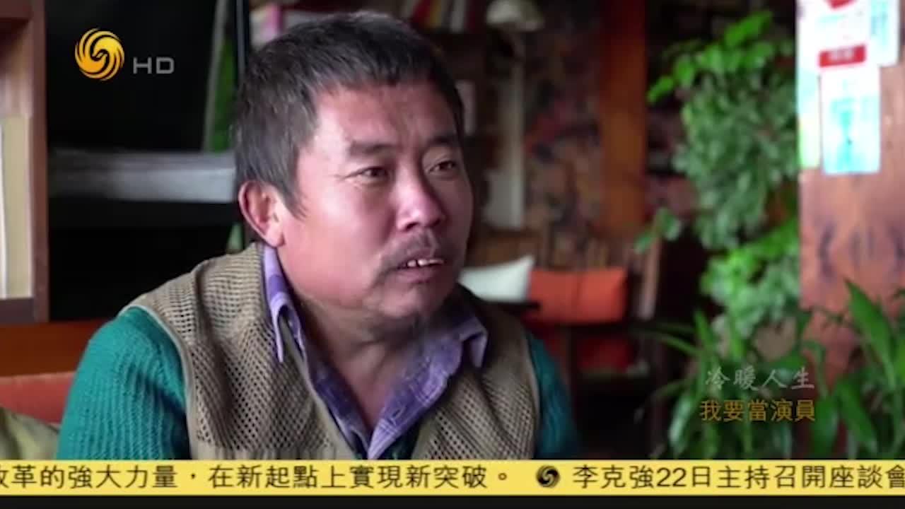 """跟名导演撞 """"牙"""" 北漂演员决定去找冯小刚碰运气"""