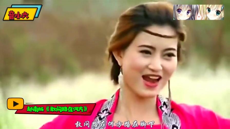 越南男女歌手翻唱《铁血丹心》,一开口我懵了,这也太魔性了!