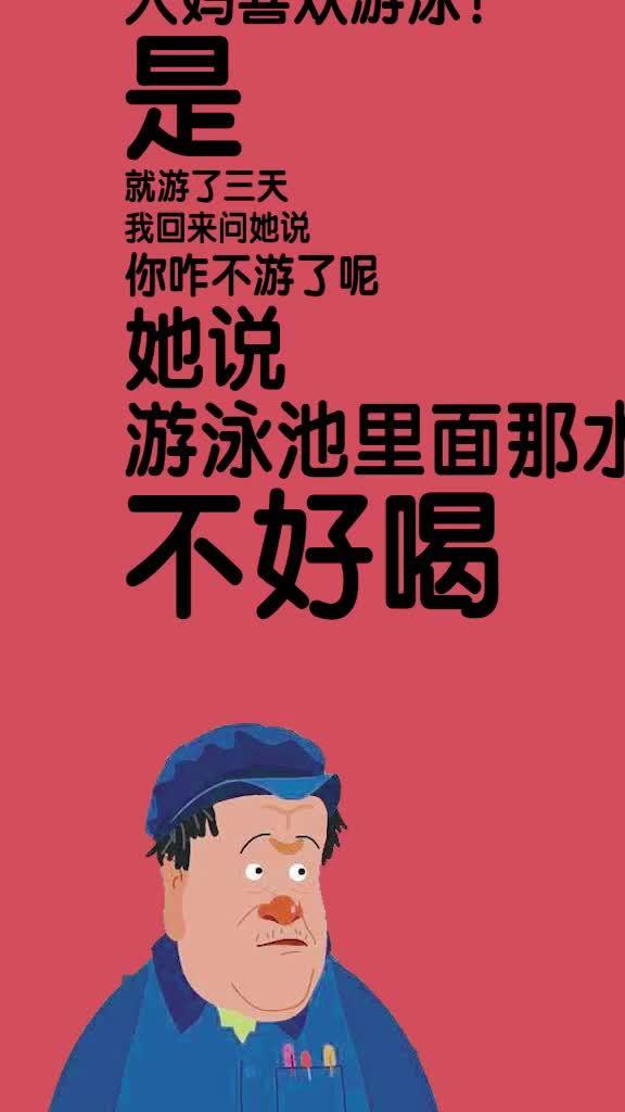 赵本山游泳为啥喜欢潜泳?宋丹丹为啥喜欢游泳?