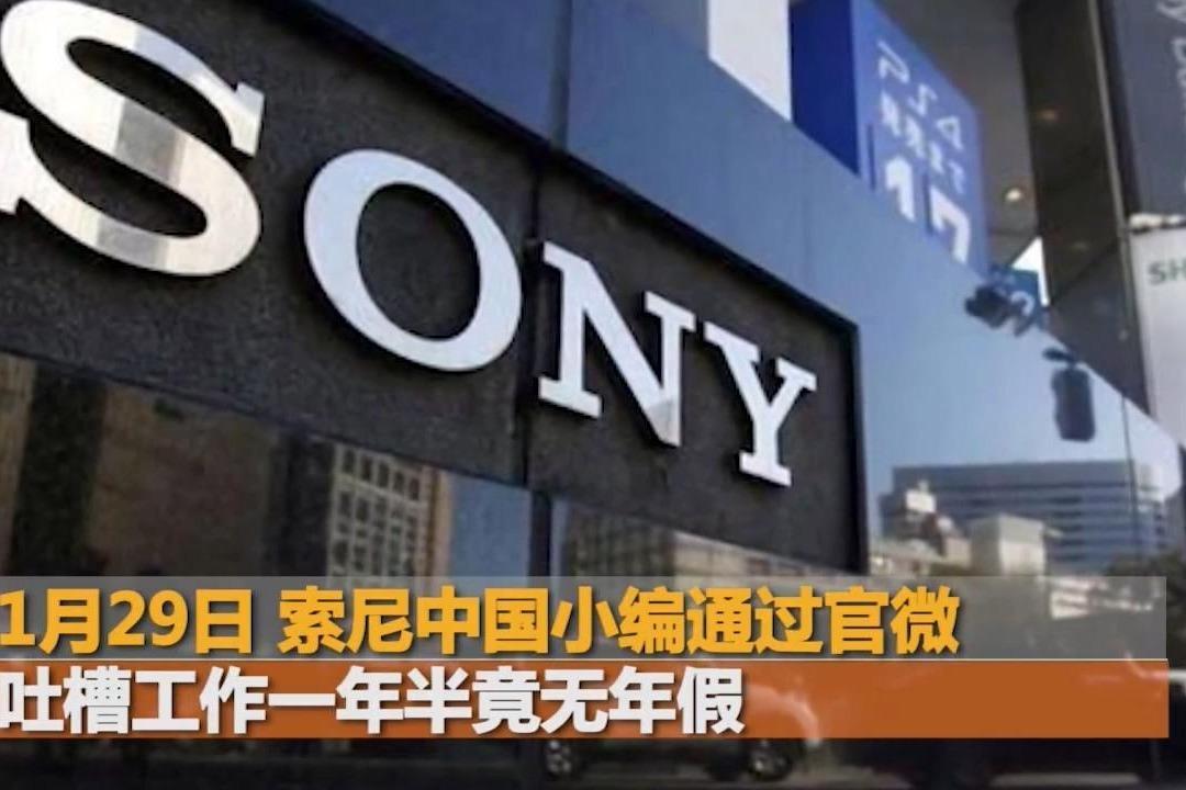 索尼中国官微现小编神吐槽意外走红 网友却表示:应该加薪