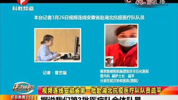 视频连线安徽省第一批赴湖北抗疫医疗队队员疏平:不舍的有太多!