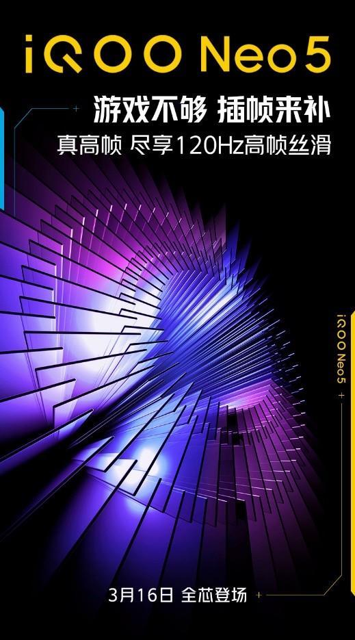 iQOO Neo5支持120帧游戏插帧:开启高帧游戏新时代
