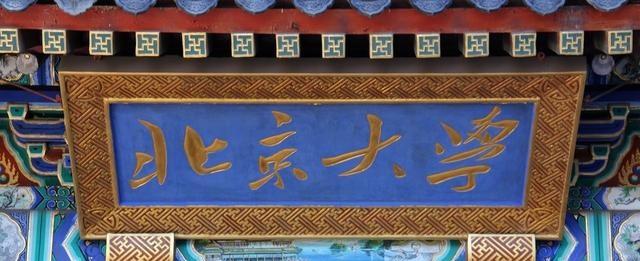 天龙八部私服制作法中国最新大学排名1200强发布!北大连续13年夺魁