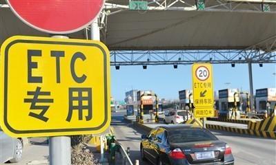 手游魔域私服发布网站139春节高速免费,ETC要怎么走?走错收全程过路费?