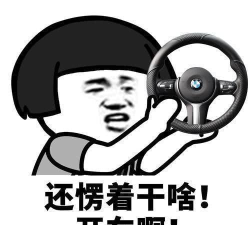 魔域私服网站发布网开心一笑:媳妇倒车时撞了,我:不是装了个倒车影像吗,你没看?