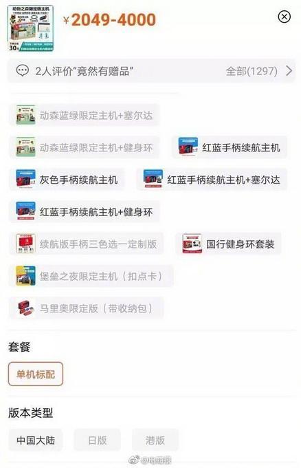 海外版switch游戏机大量下架?网店、客服解释不
