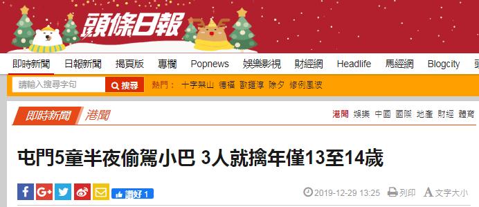 天龙八部私服压解不了登录器港媒:香港5少年半夜偷驾公交车,被捕3人年仅13至14岁