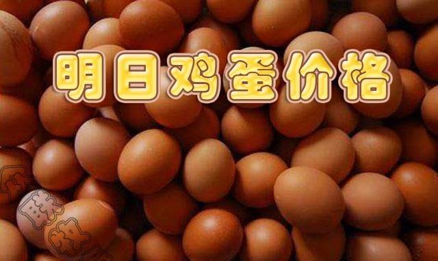 天龙八部私服在哪直播明日鸡蛋价格早知道:2020.1.5全国鸡蛋价格行情大体走势