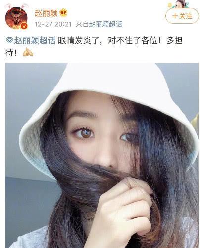 奇迹私服发布网赵丽颖眼睛发炎不愿露出全脸,拍照方式引热议
