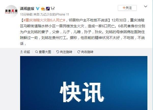 冒险岛私服开外挂重庆涪陵火灾致6人死亡,邻居称户主不吃饭不说话