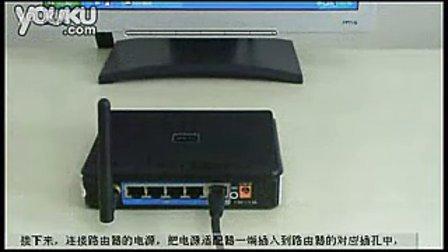 无线网络09无线路由器的硬件安装