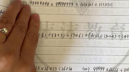 四年级数学手抄笔记29
