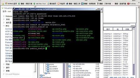 SSH FTP上传 - 曹鹏LINUX VPS教程