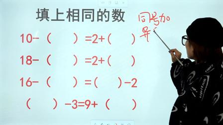 一年级数学填空题:孩子们都说难,相同数字不好找,老师的方法好