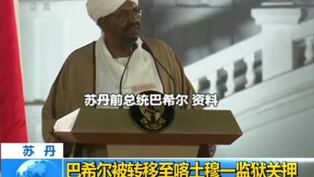 苏丹:巴希尔被转移至喀土穆一监狱关押 朝闻天下 20190418