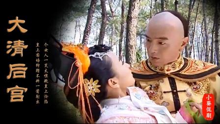 后宫17:皇上围场打猎,不料一箭射出个女人,一笑惊艳皇上沦陷