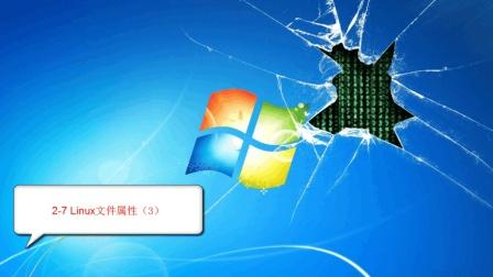 2-7 Linux文件属性(3)