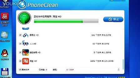 如何清理iPhone中的垃圾文件?